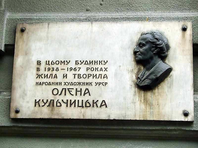 Меморіальна дошка О.Кульчицькій