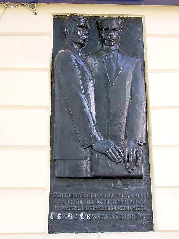 Меморіальна дошка О.Гаврилюку та…
