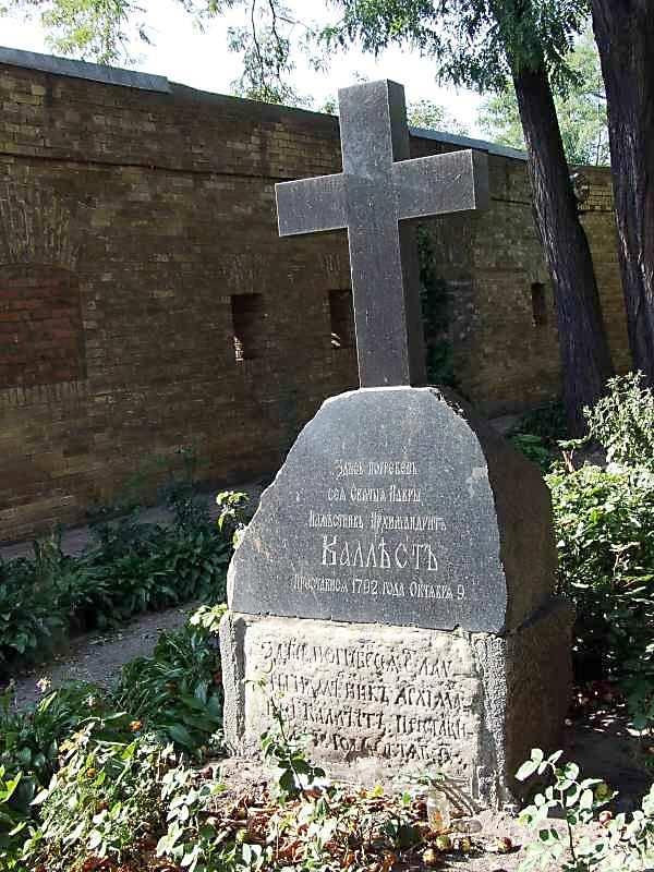 Могила архімандрита Калліста (+1792)