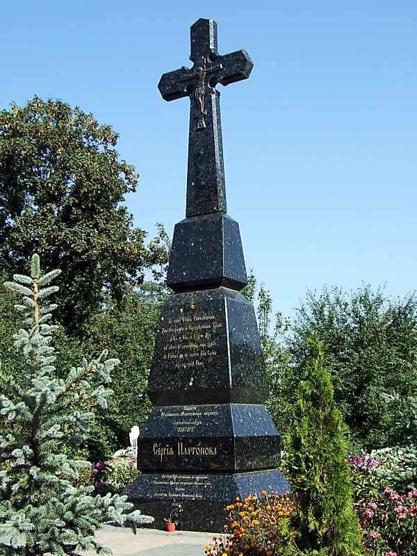 2007 р. Хрест пам'яті С.М.Платонова