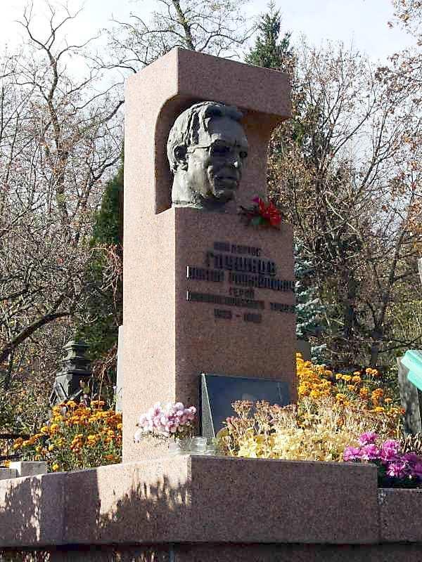 Могила Глушкова В.М. (1923 – 1982)