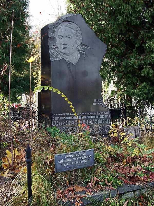 Могила Литвиненко-Вольгемут М.І. (1895 – 1966)