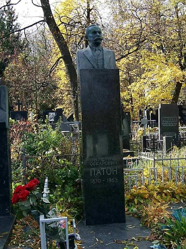 Могила Патона Є.О. (1870 – 1953)