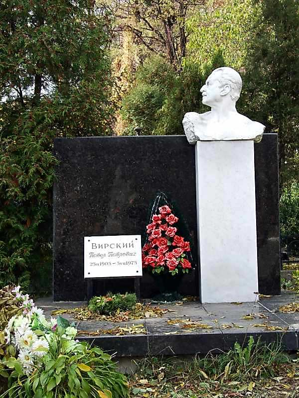 Могила Вирського П.П. (1905 – 1975)
