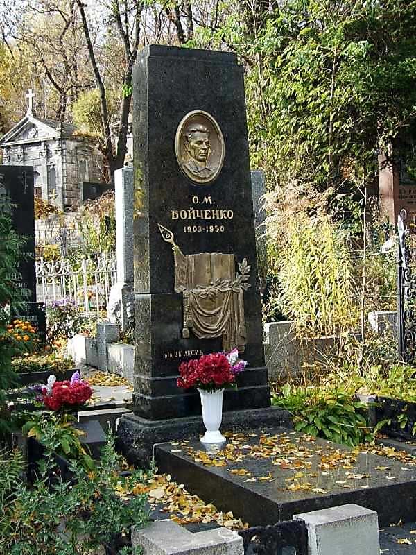 Могила Бойченка О.М. (1903 – 1950)