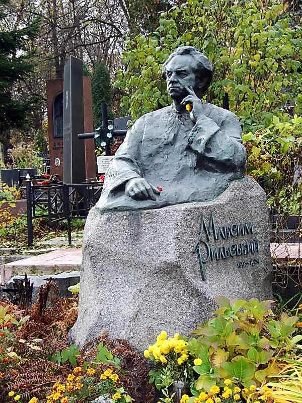 Могила Рильського М.Т. (1895 – 1964)