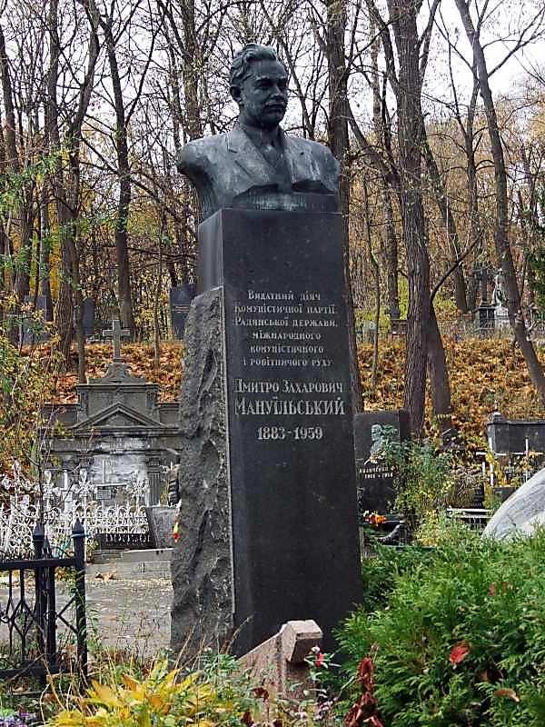 Могила Мануїльського Д.З. (1883 – 1959)