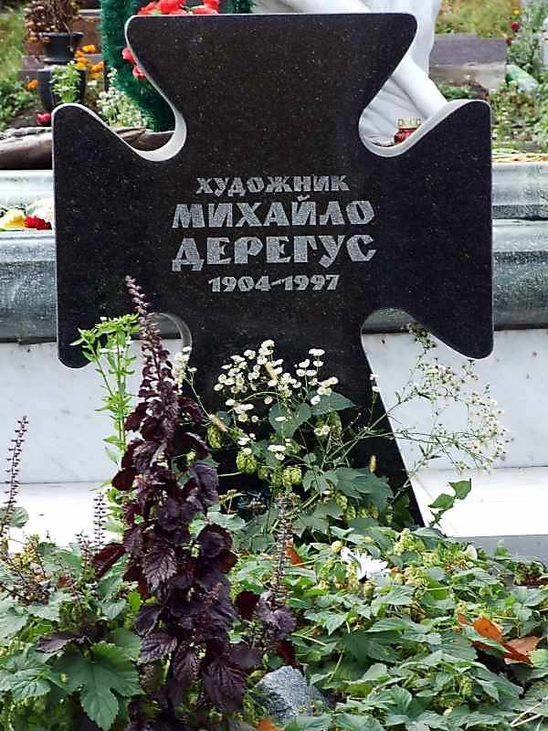 Могила Дерегуса М.Г. (1904 – 1997)