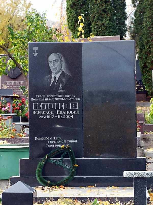 Могила Клокова В.І. (1917 – 2004)