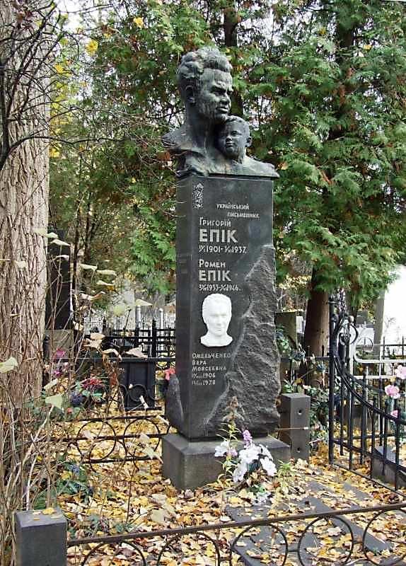 Могила Епіка Г. (1901 – 1937)