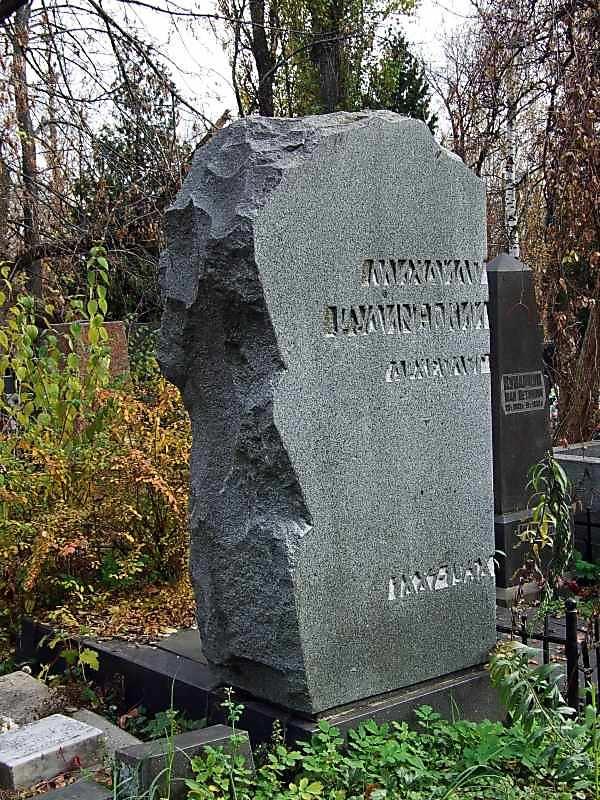Могила Рудинського М.Я. (1887 – 1958)