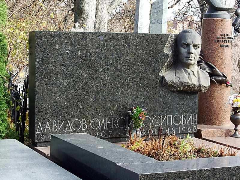 Могила Давидова О.Й. (1907 – 1963)