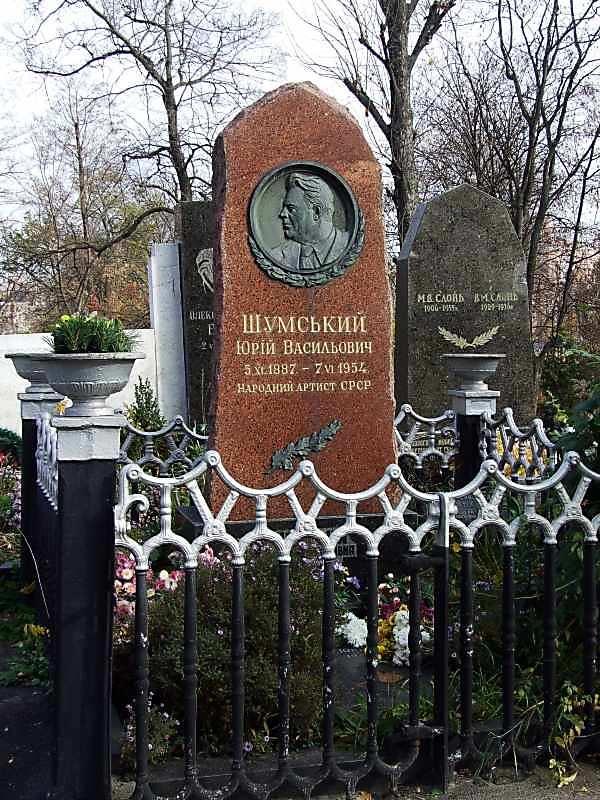 Могила Шумського Ю.В. (1887 – 1954)