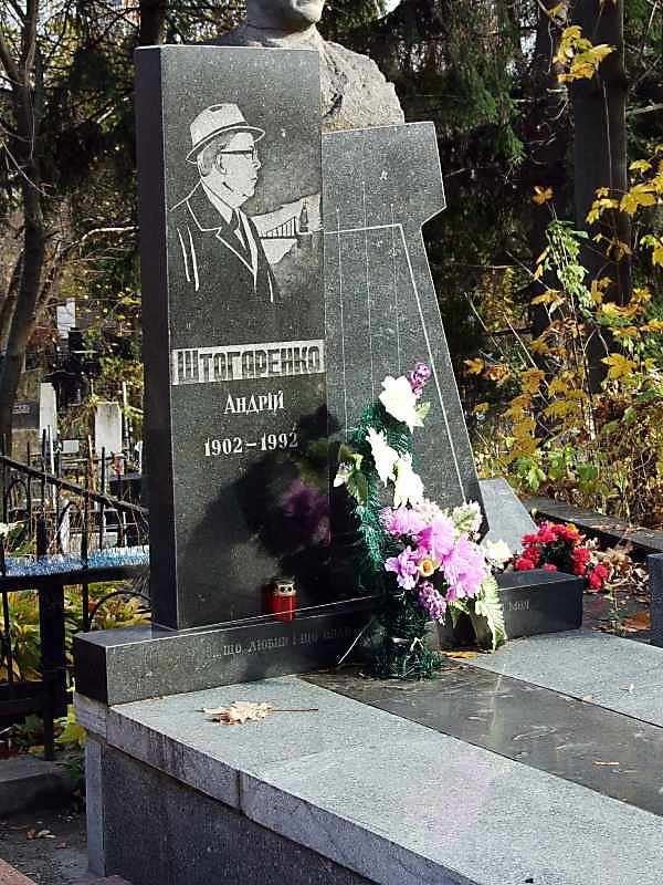 Могила Штогаренка А. (1902 – 1992)