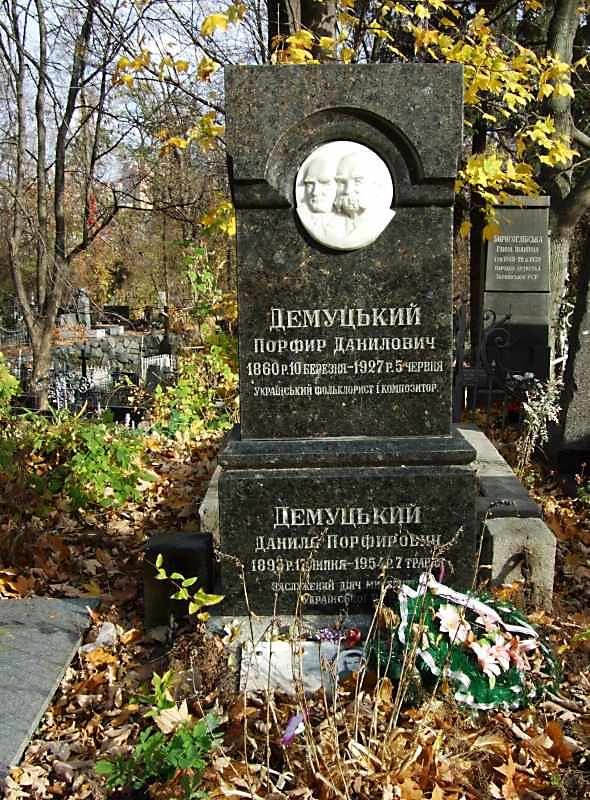Могила Демуцького П.Д. (1860 – 1927) і…