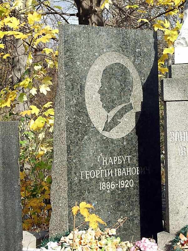 Могила Нарбута Г.І. (1886 – 1920)