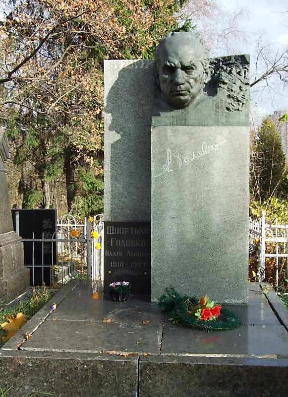 Могила Головка А.В. (1897 – 1972)