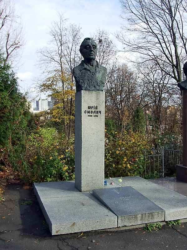 Могила Смолича Ю. (1900 – 1976)