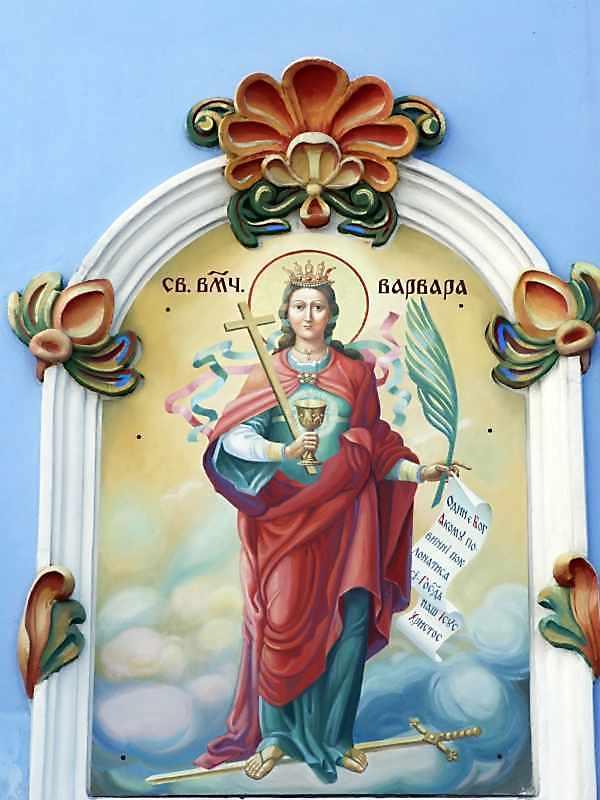 Св.Варвара