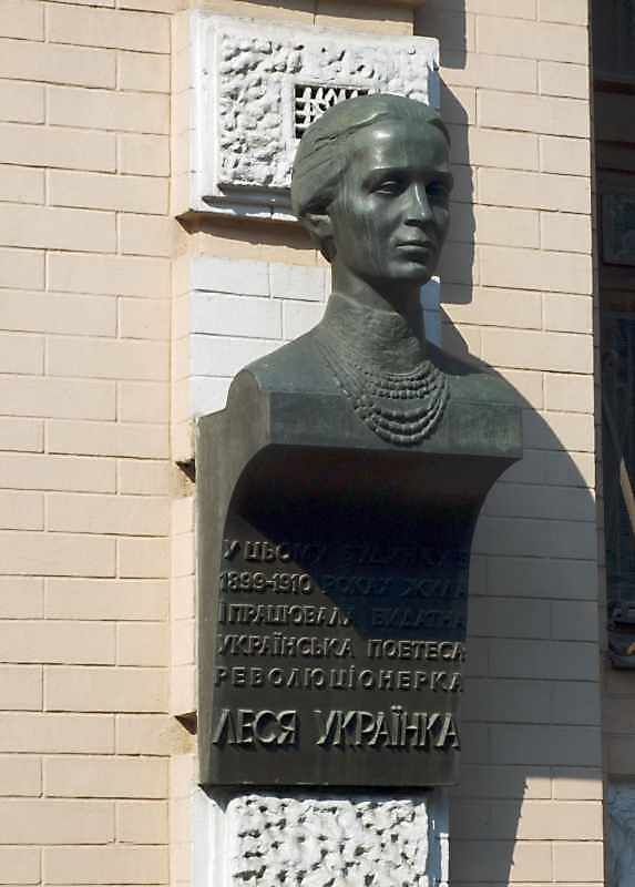 Меморіальна дошка Лесі Українці