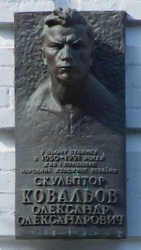 Меморіальна дошка О.О.Ковальову