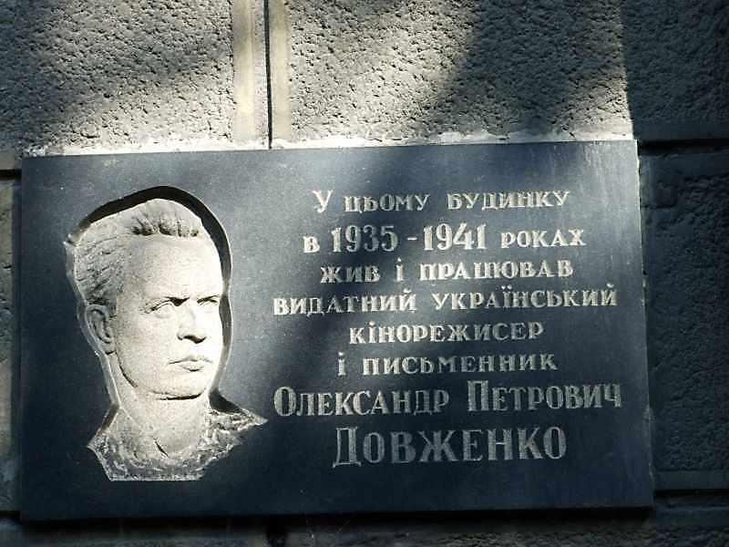 Меморіальна дошка О.П.Довженку