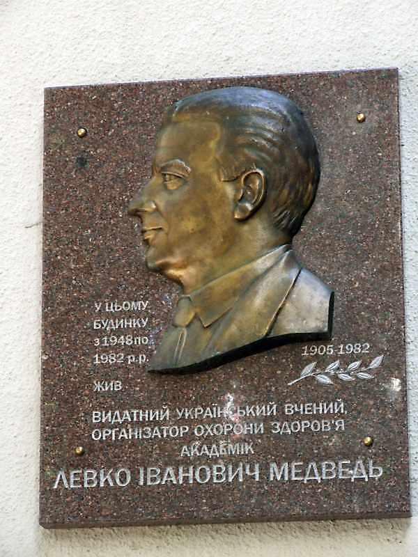 Меморіальна дошка Л.І.Медведю
