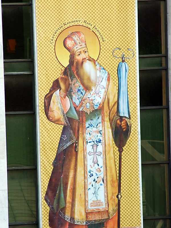 Св. папа Римський Климент