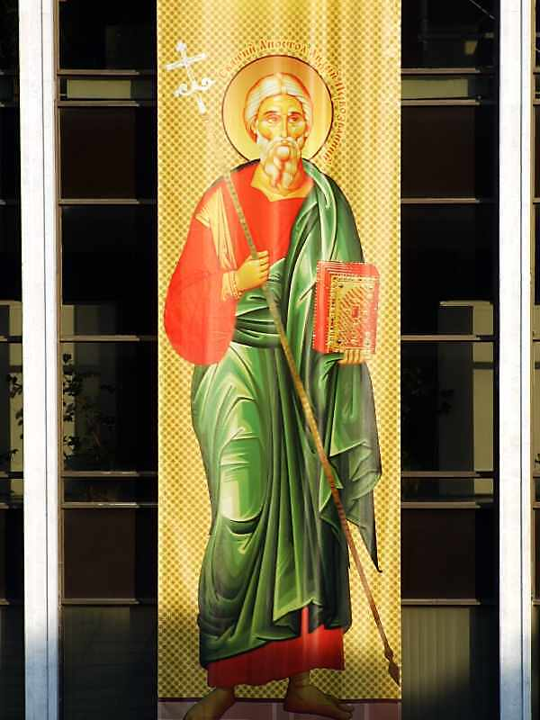 Апостол Андрій Первозваний