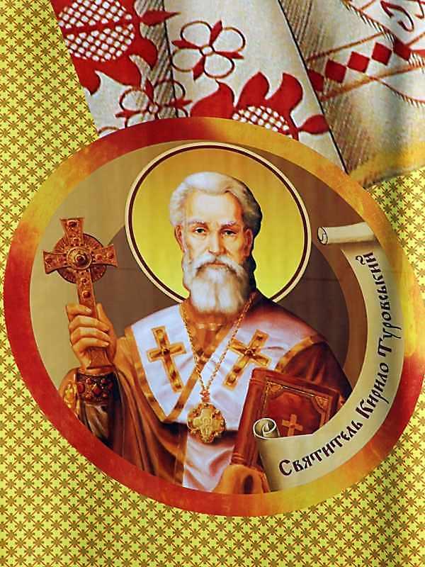 Єпископ Кирило Туровський