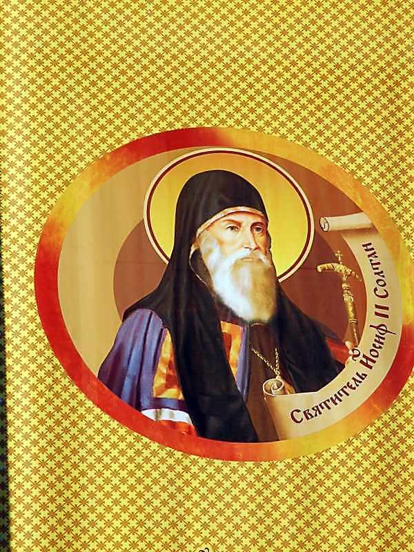 Митрополит Йосиф 2 Солтан