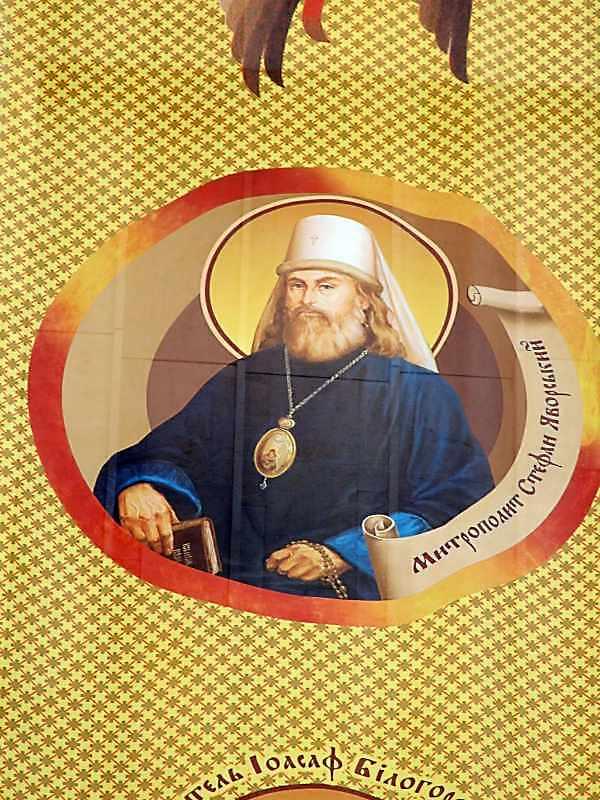 Митрополит Стефан Яворський