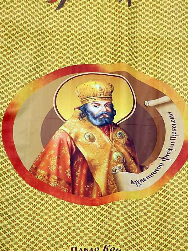 Архієпископ Феофан Прокопович