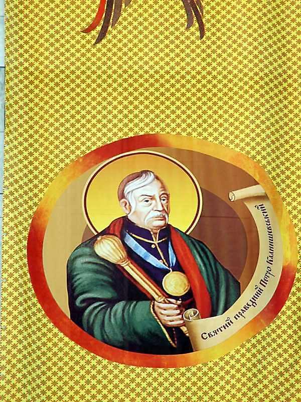 Св. Петро Калнишевський