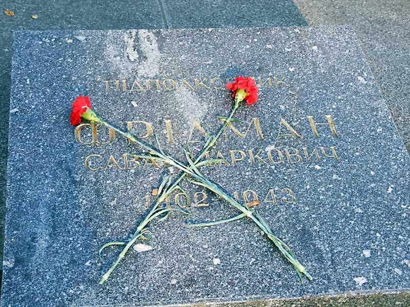 Надгробок С.М.Фрідмана