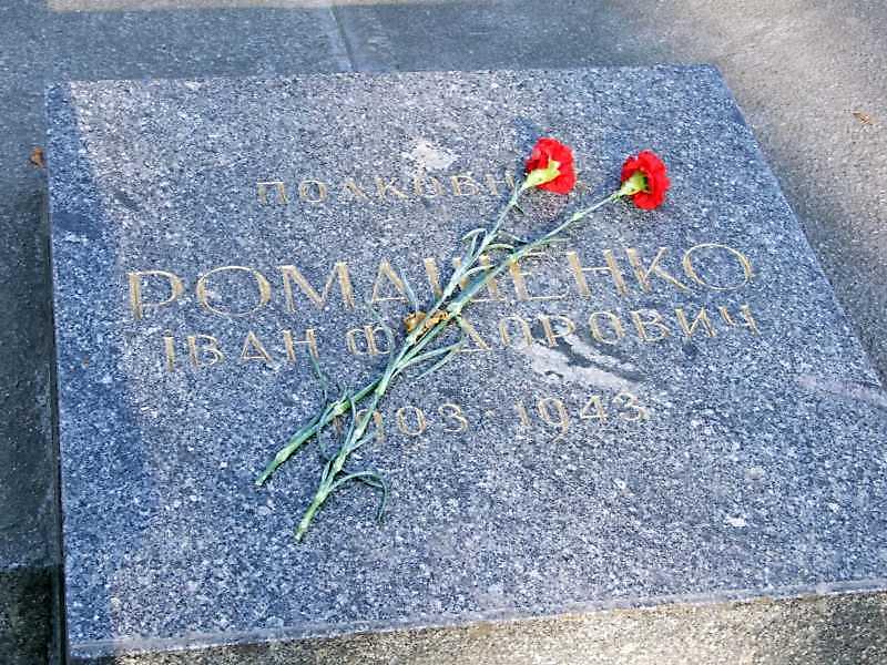Надгробок І.Ф.Ромащенка