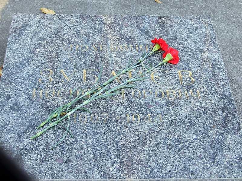 Надгробок Й.Є.Зубарева