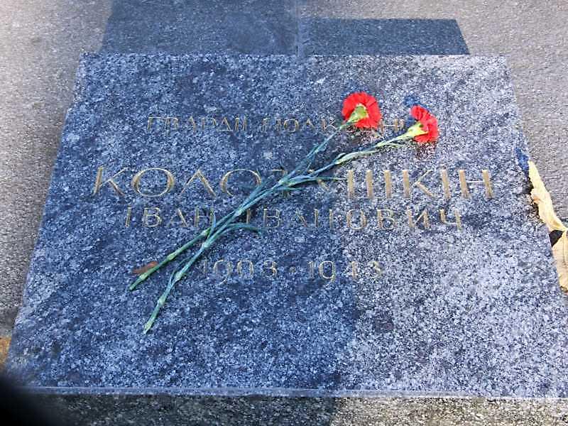 Надгробок І.І.Колотушкіна