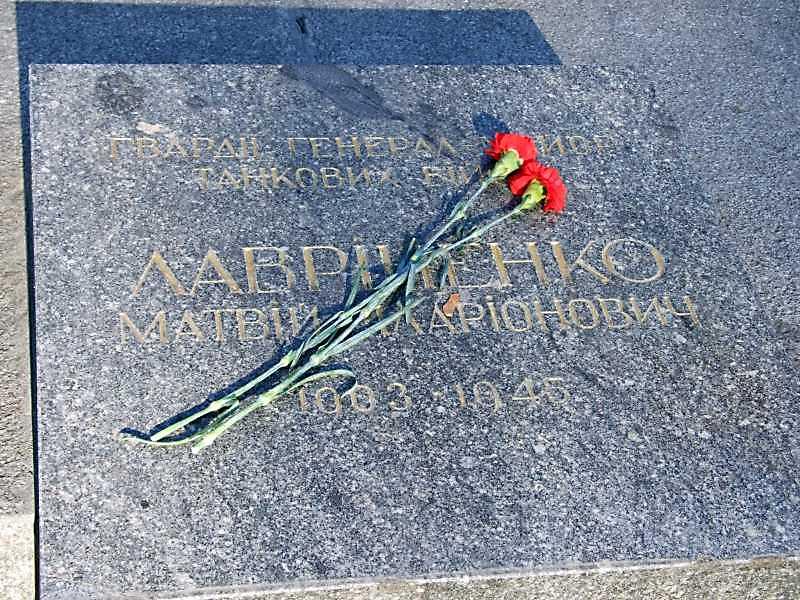 Надгробок М.І.Лавріненка