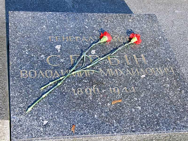 Надгробок В.М.Сербіна