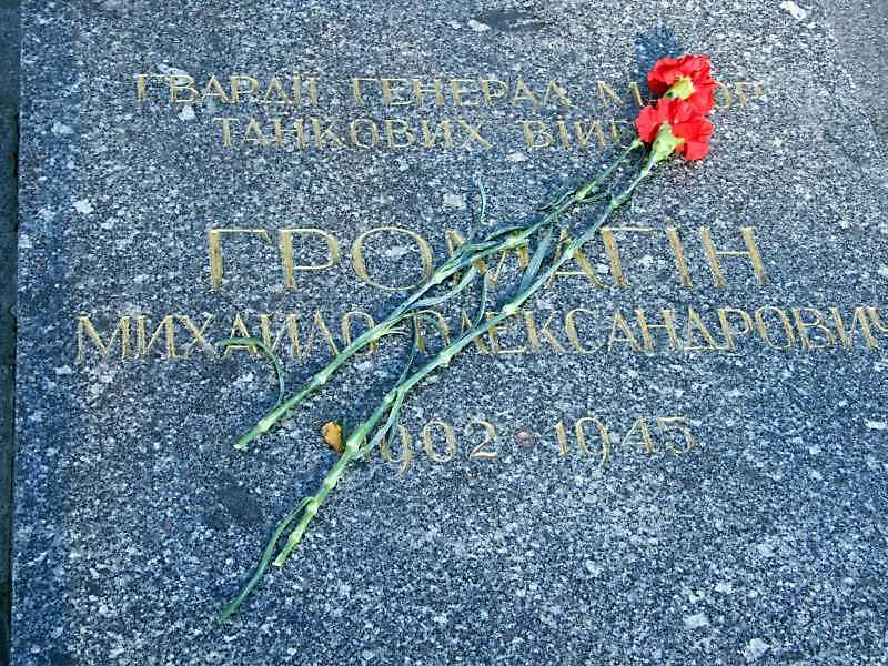 Надгробок М.О.Громагіна