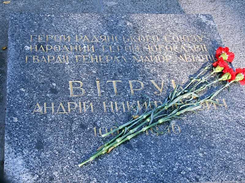 Надгробок А.Н.Вітрука