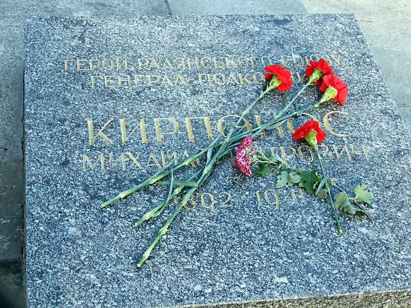 Надгробок М.П.Кирпоноса