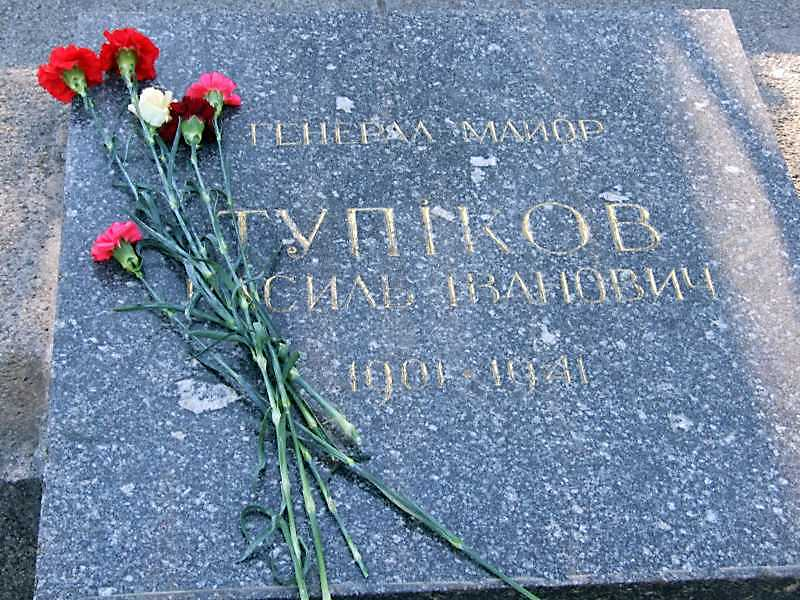 Надгробок В.І.Тупікова