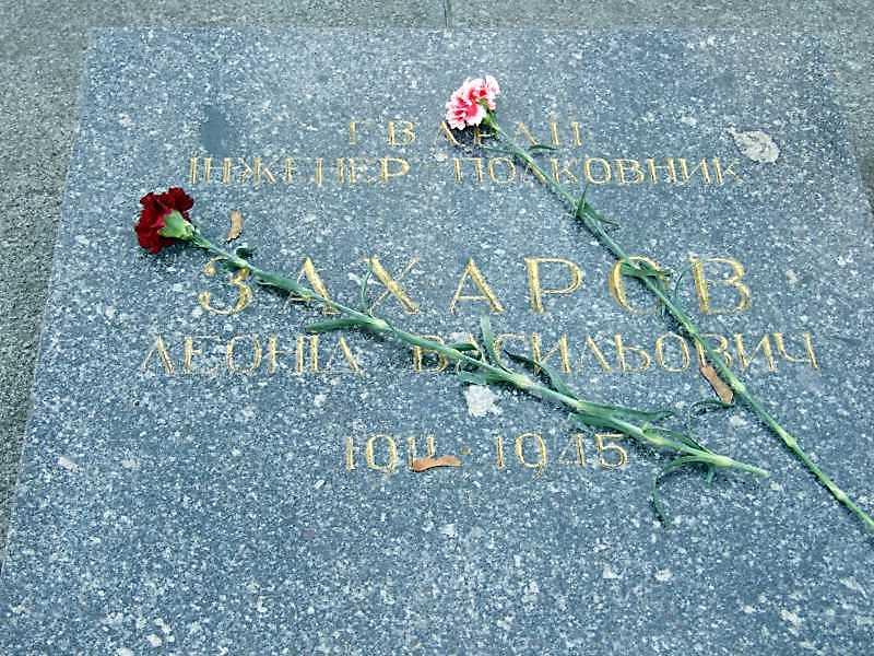 Надгробок Л.В.Захарова