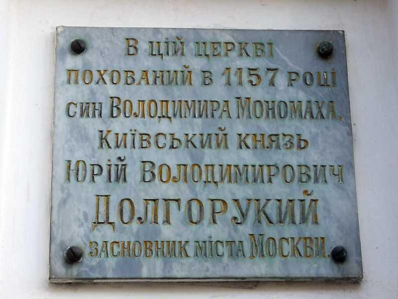2008 р. меморіальна дошка князю Юрію Долгорукому