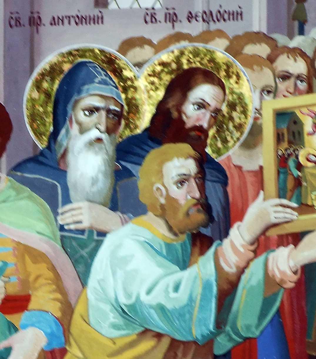 Св. Антоній і Феодосій