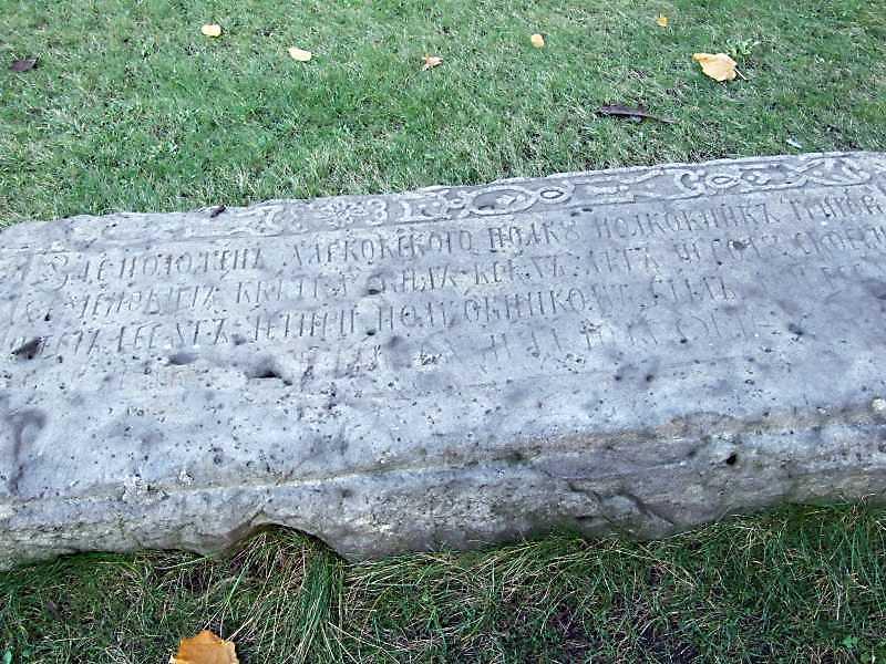 2008 р. Надгробна плита 6 (полковника…