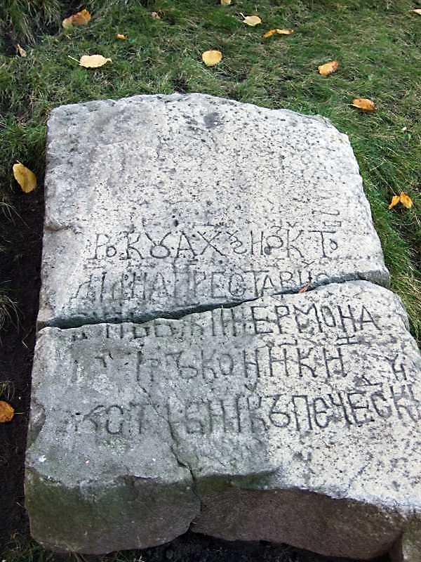 2008 р. Надгробна плита 10 (1603 р.)