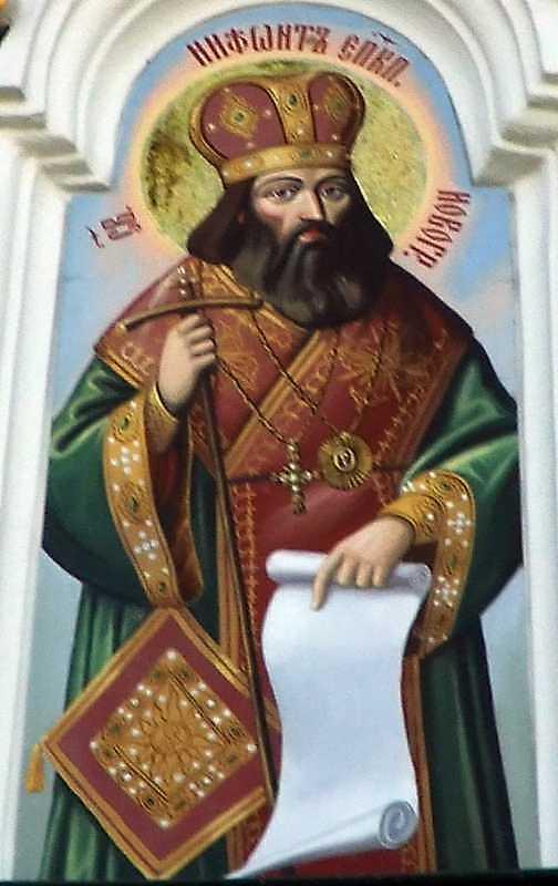 Св. Нифонт єпископ Новгородський